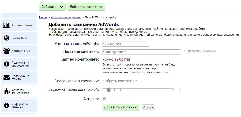 Приостановка и перезапуск кампании Adwords, если с сайтом что-то не так - 2