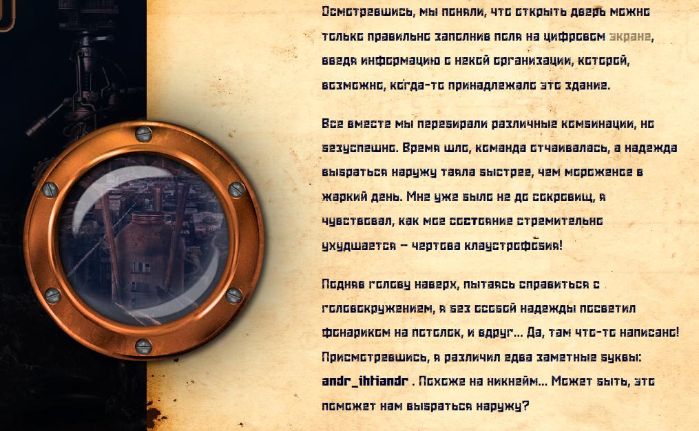 Neoquest 2018: «Найти ихтиандра» - 2