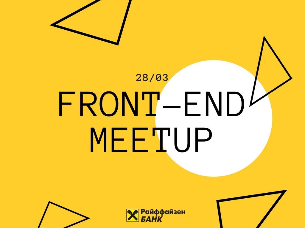 Приглашаем на Front-end MeetUp в Райффайзенбанк - 1