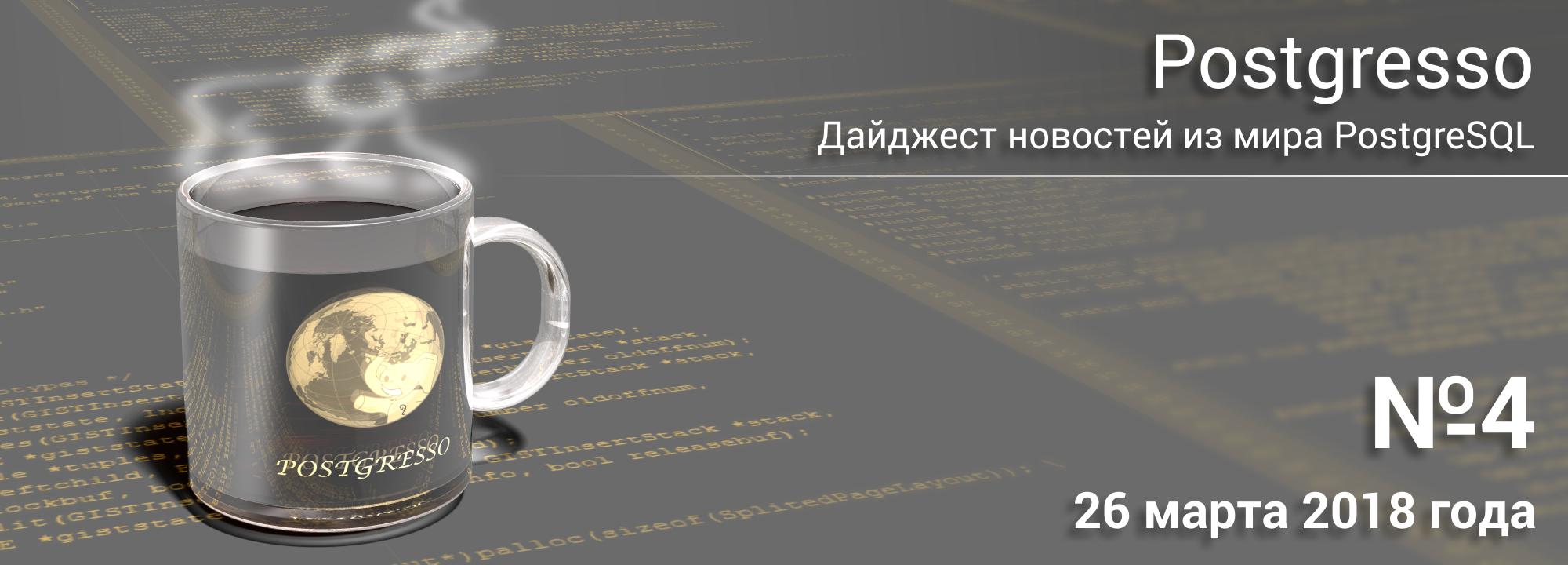Дайджест новостей из мира PostgreSQL. Выпуск №4 - 1