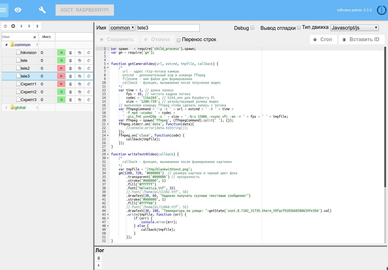 ioBroker — открытая система автоматизации (обзор) - 12