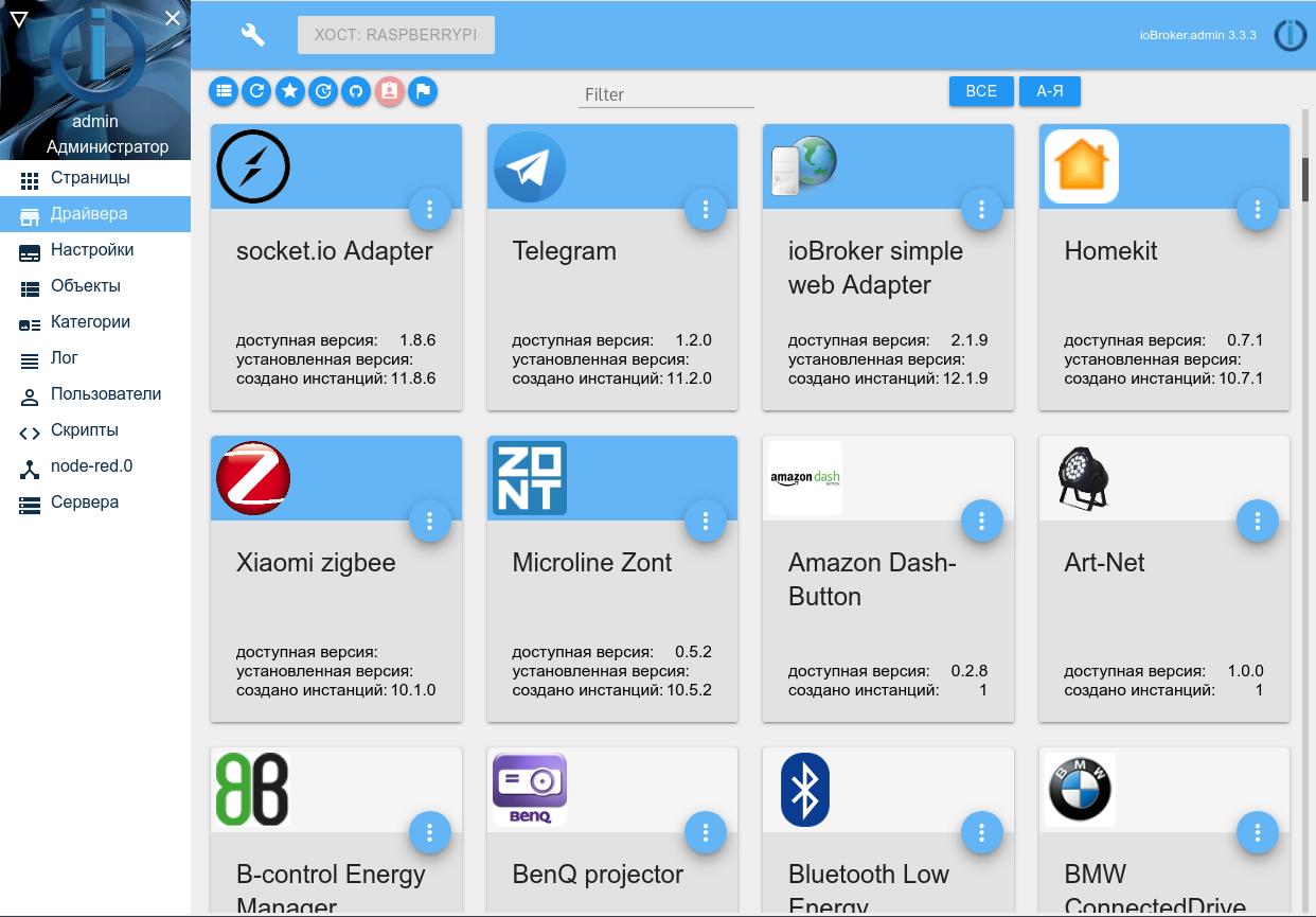 ioBroker — открытая система автоматизации (обзор) - 1