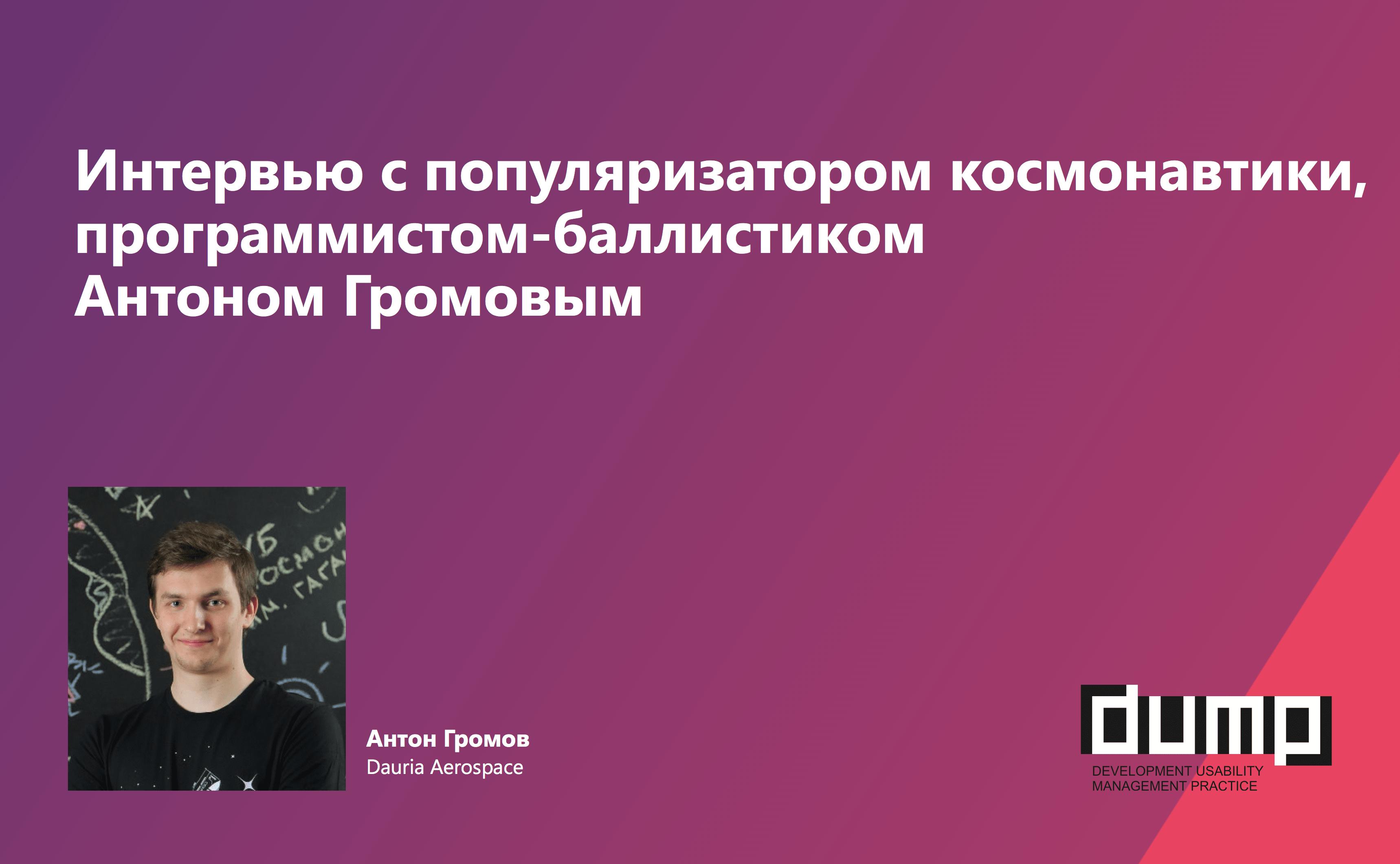 Интервью с популяризатором космонавтики, программистом-баллистиком Антоном Громовым - 1