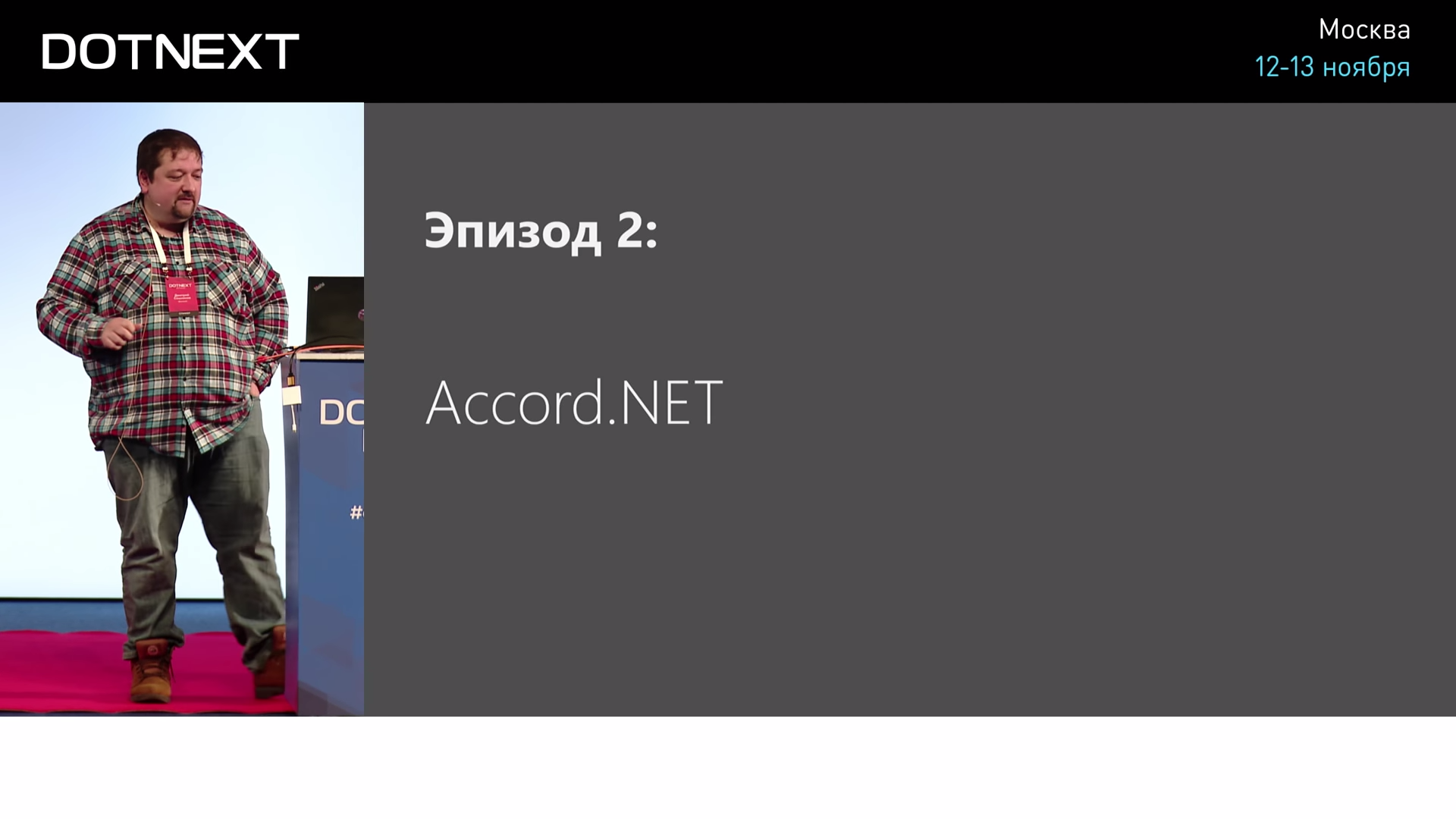 Искусственный интеллект и нейросети для .NET-разработчиков - 18