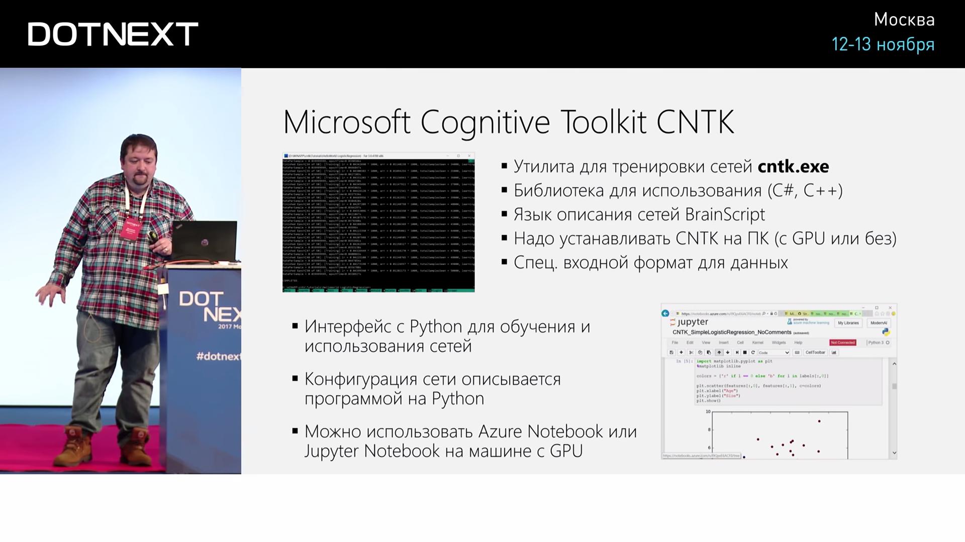 Искусственный интеллект и нейросети для .NET-разработчиков - 27