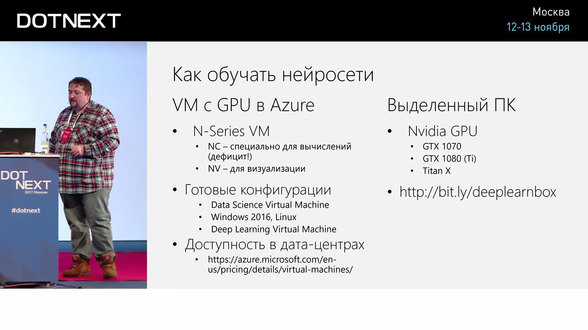 Искусственный интеллект и нейросети для .NET-разработчиков - 28
