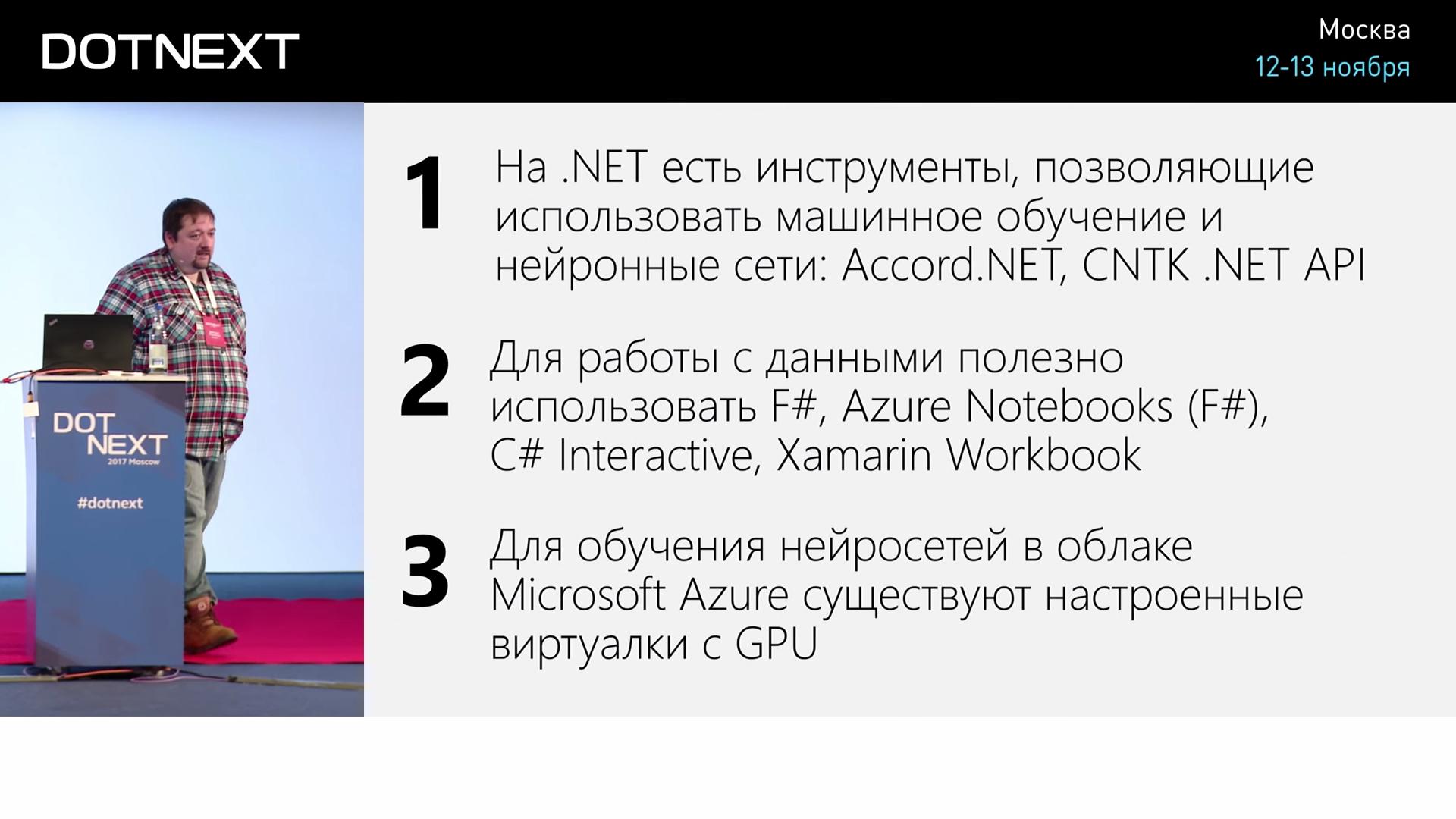Искусственный интеллект и нейросети для .NET-разработчиков - 40