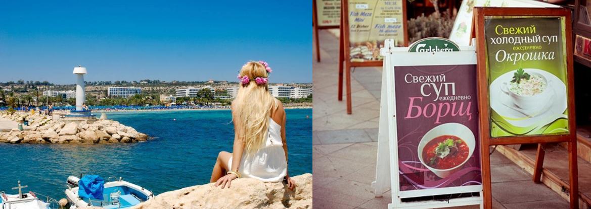 Как уехать жить и работать на Кипр без знания английского языка - 1