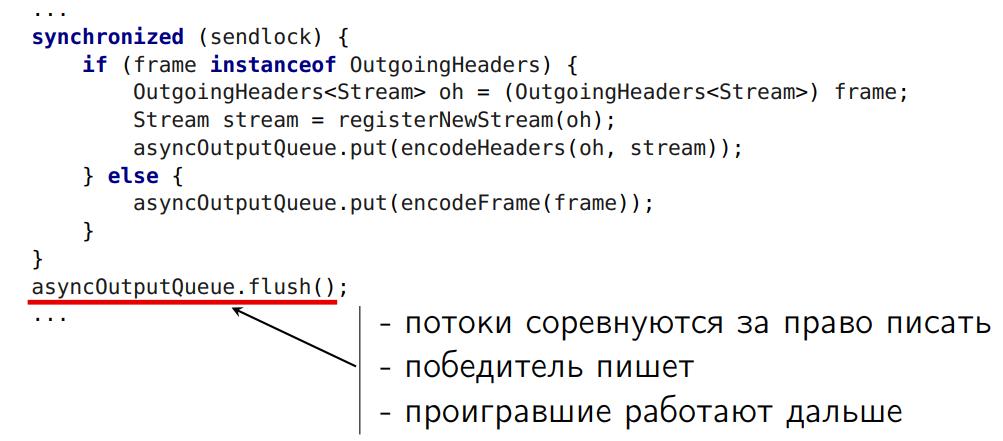 Повесть о том, как один инженер HTTP-2 Client разгонял - 25