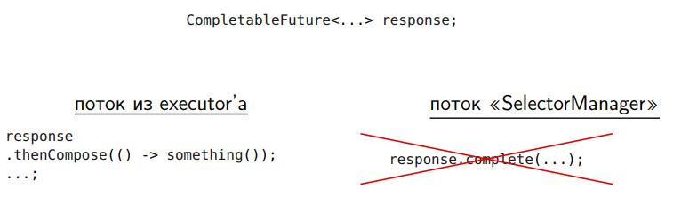 Повесть о том, как один инженер HTTP-2 Client разгонял - 37