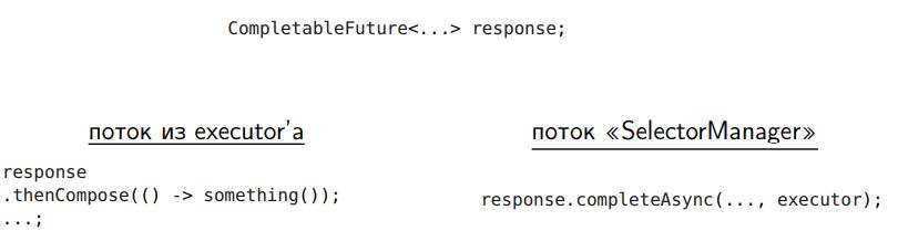 Повесть о том, как один инженер HTTP-2 Client разгонял - 38