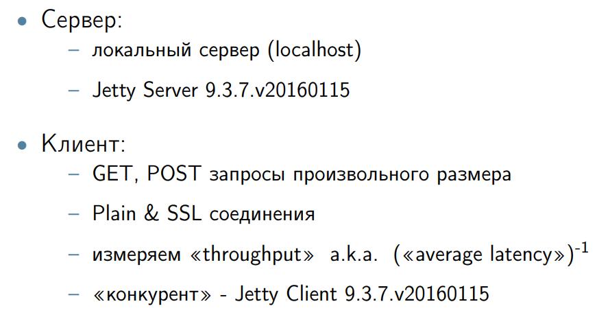 Повесть о том, как один инженер HTTP-2 Client разгонял - 1