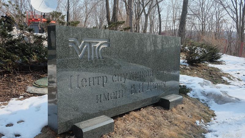 VTC — Центр спутниковой связи (Владивосток) - 8