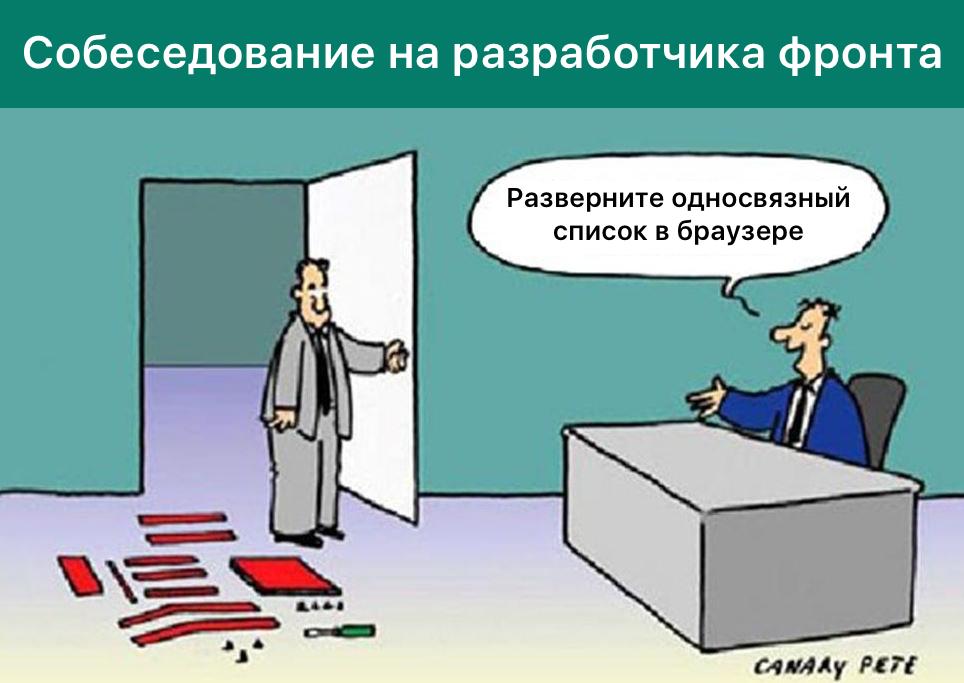 Дискредитация специалистов или современные собеседования - 1