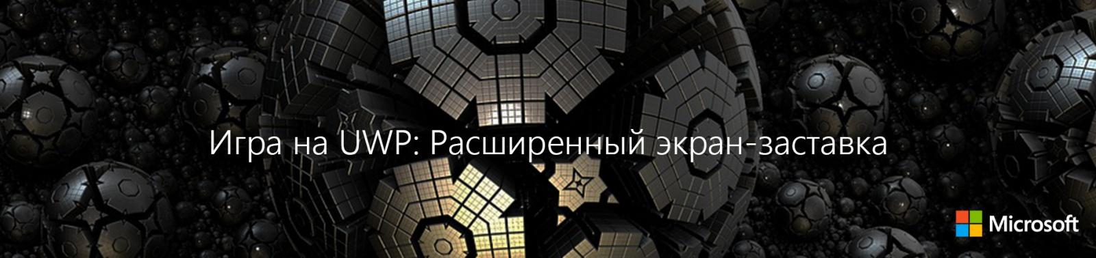 Игра на UWP: расширенный экран-заставка - 1