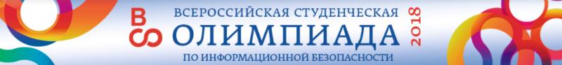 МИФИ приглашает на олимпиаду по информационной безопасности - 1
