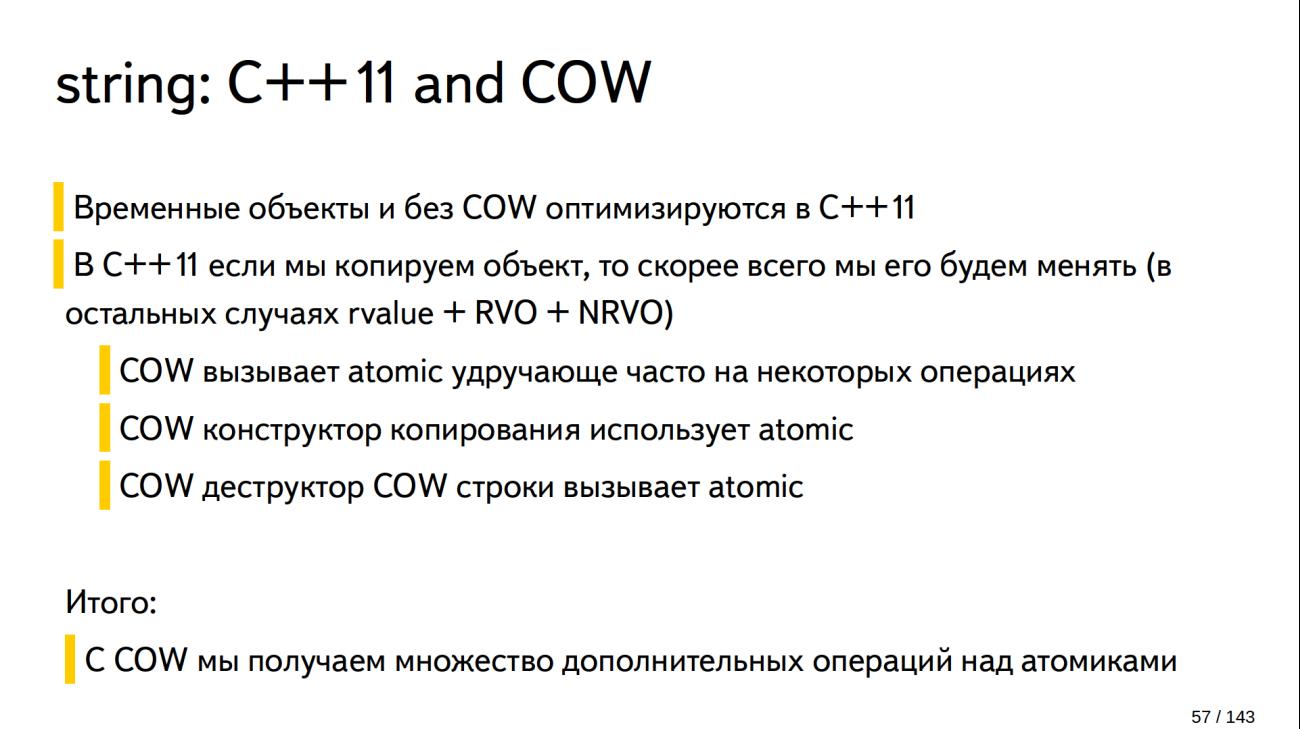 C++ велосипедостроение для профессионалов - 4