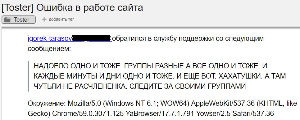 «Письма в редакцию» - 1