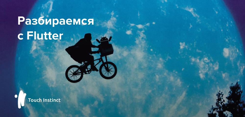 Порхающие* велосипеды. Что делать с сохранением состояния во Flutter? - 1
