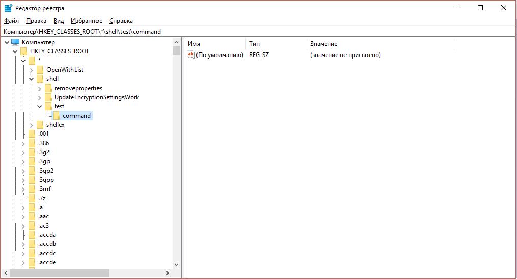 Добавление сторонней программы в контекстное меню Windows - 2