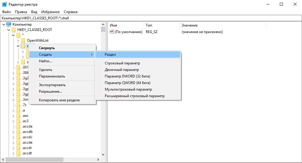 Добавление сторонней программы в контекстное меню Windows - 1