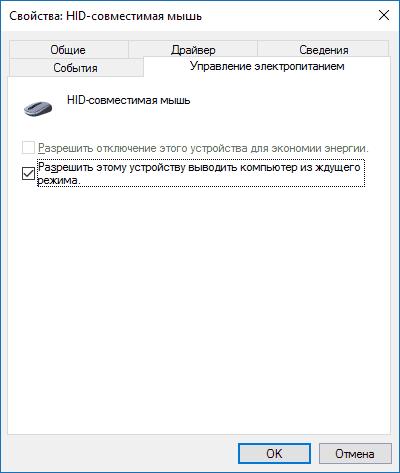 Windows 10 опять проснулся ночью, вышел из режима сна или гибернизации, решаем проблему - 2