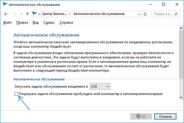 Windows 10 опять проснулся ночью, вышел из режима сна или гибернизации, решаем проблему - 7