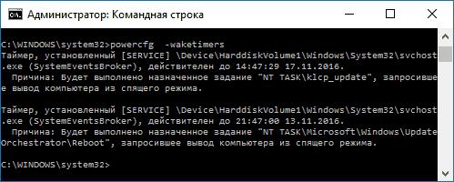 Windows 10 опять проснулся ночью, вышел из режима сна или гибернизации, решаем проблему - 8
