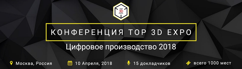 Что посмотреть на Top 3D Expo 2018 - 15