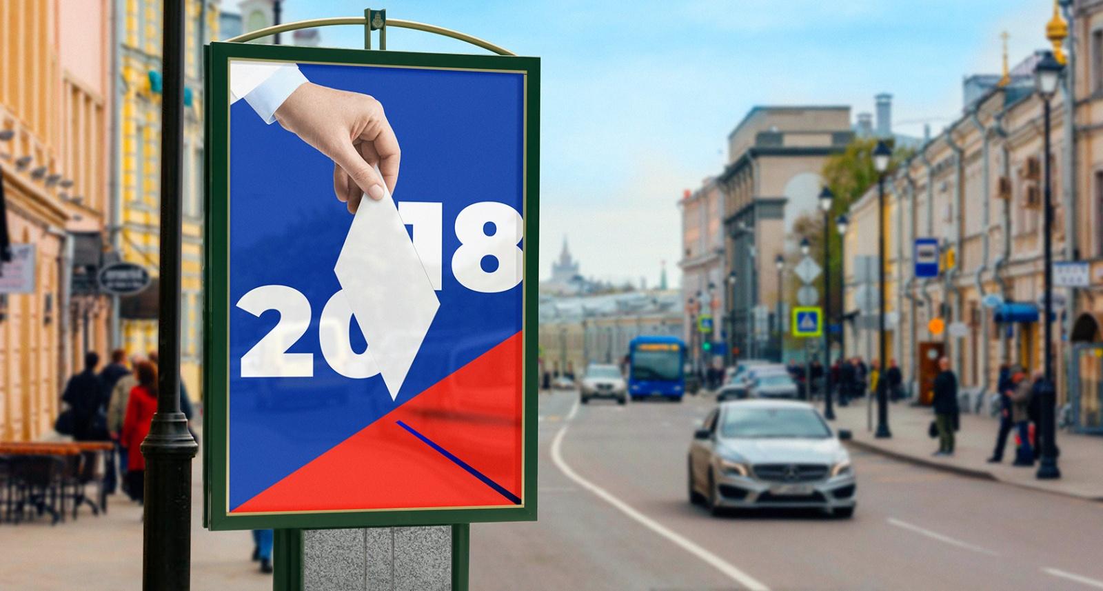 Логотип выборов за 37 миллионов VS. за 75 тысяч - 19