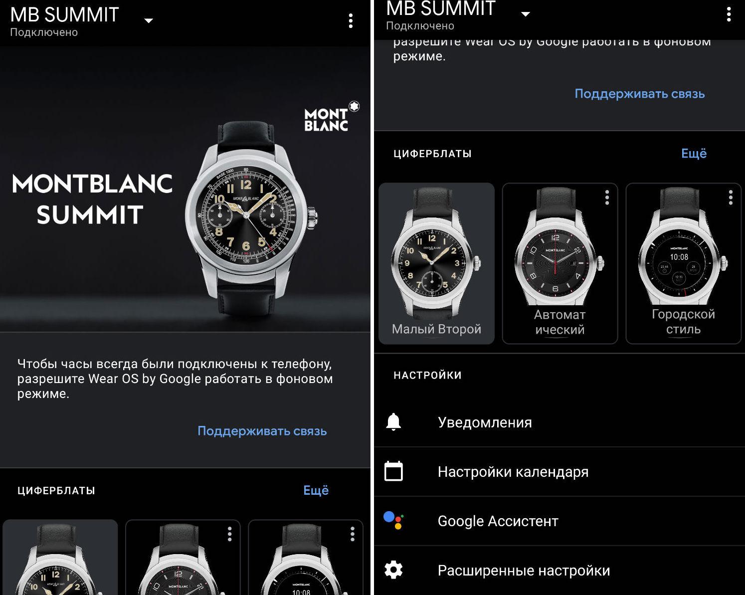 Обзор Montblanc Summit — умные часы премиум-класса с лучшей ценой в категории - 12