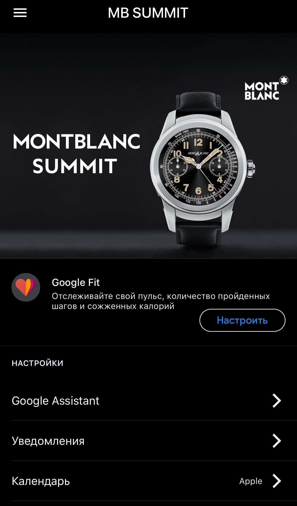 Обзор Montblanc Summit — умные часы премиум-класса с лучшей ценой в категории - 28