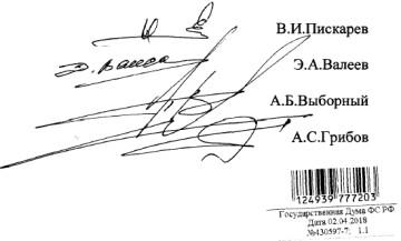 В Госдуму внесён законопроект о блокировке сайтов, которые публикуют сведения, порочащие честь и достоинство - 1