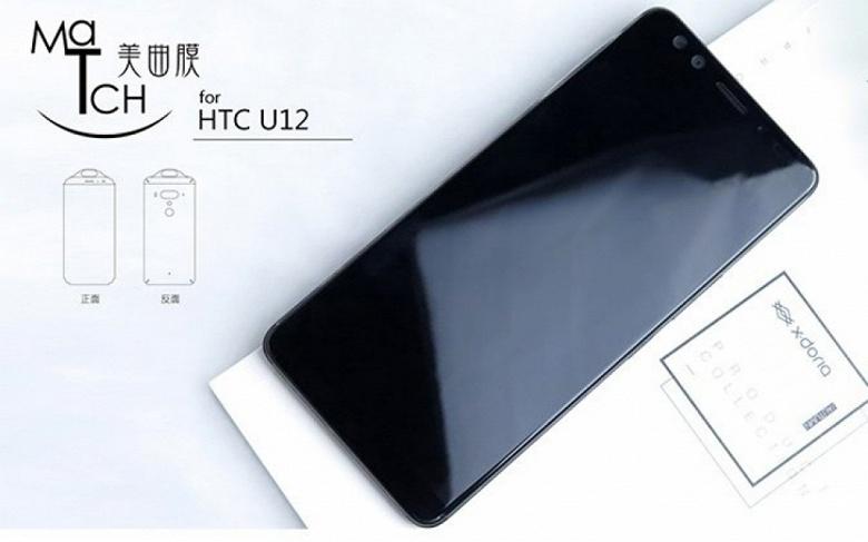На изображениях смартфона HTC U12+ видны две сдвоенные камеры