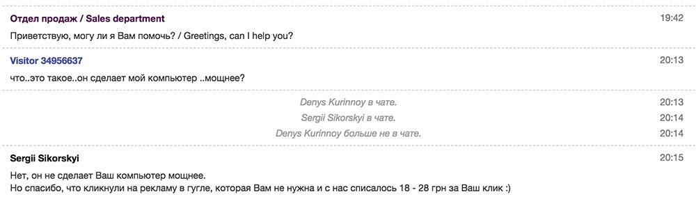 Как специалисты Google Adwords помогли мне выбросить 150 000 грн (около $6000) за месяц или почему я больше не буду… - 15