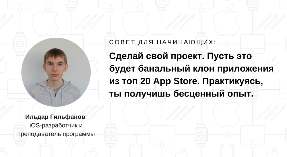 Твоё первое мобильное приложение: выбери платформу - 6
