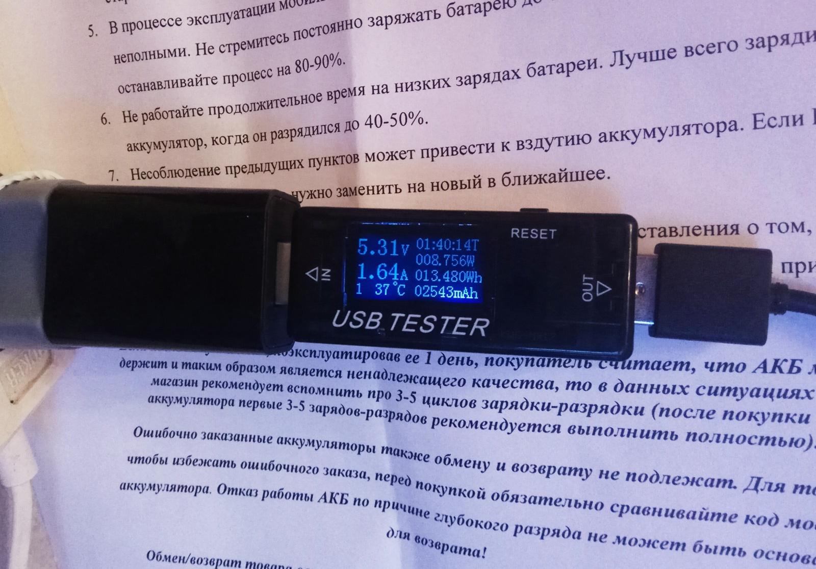 8250 миллиампер-часов китайской дичи, или повышенная ёмкость по-шеньчженьски - 3