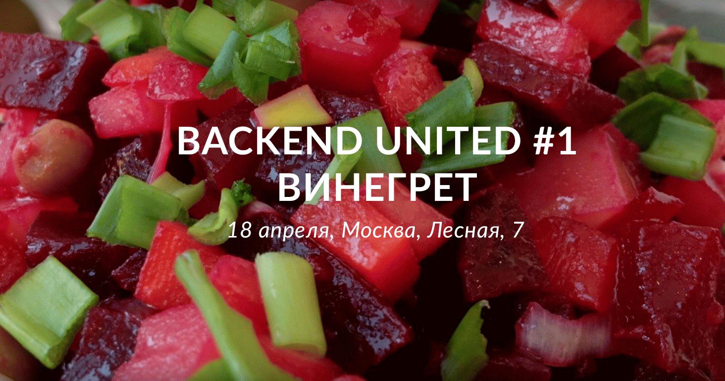 Backend United #1. Винегрет. Анонс - 1