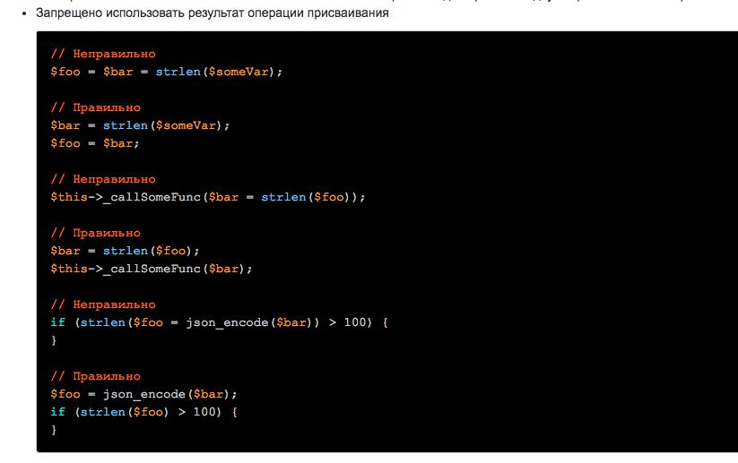 Code Conventions: как мы сохраняем быстрый темп разработки PHP-проекта - 2