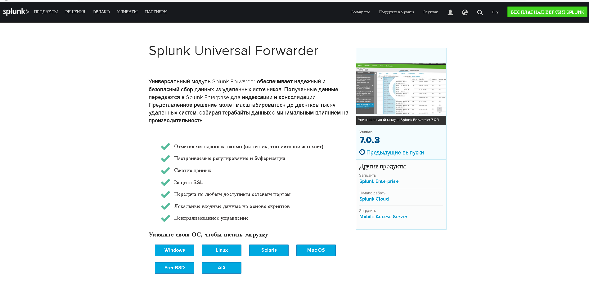 Splunk – Установка агентов для сбора логов Windows и Linux - 6