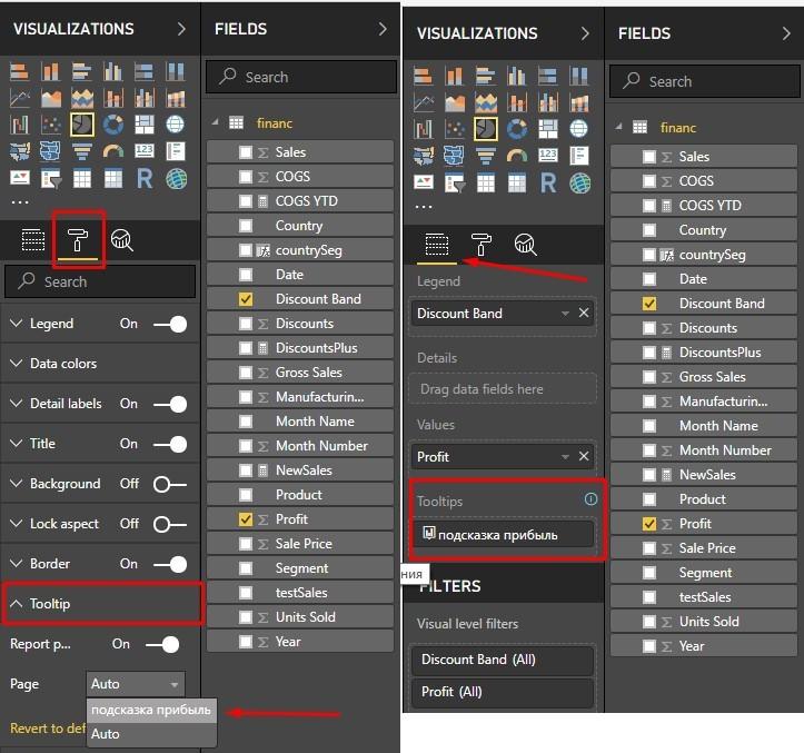 Tooltip-ы в Power BI — новая функция для Desktop - 16