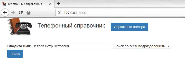 Корпоративный справочник на python - 1