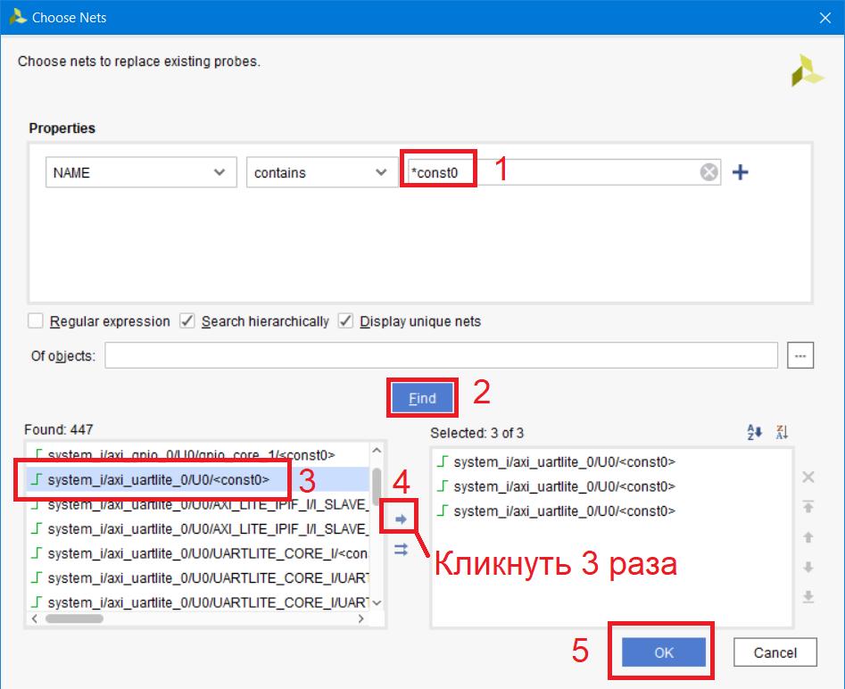 ECO Flow в Vivado или работа в режиме редактирования нетлиста - 122