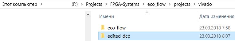 ECO Flow в Vivado или работа в режиме редактирования нетлиста - 82