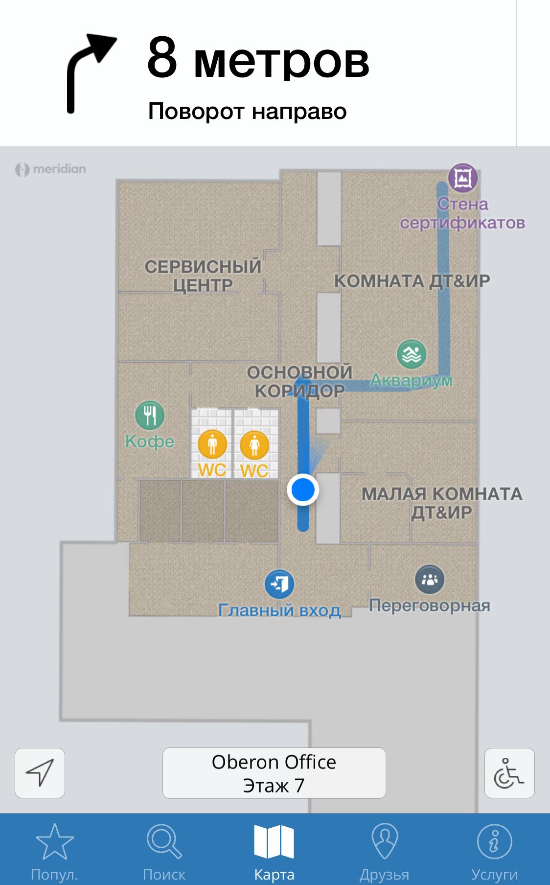 Геолокация внутри помещений на базе iBeacon. Решение Aruba Meridian - 6