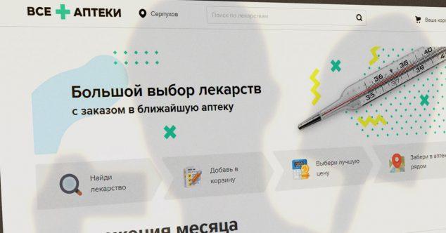 все аптеки Mail.ru