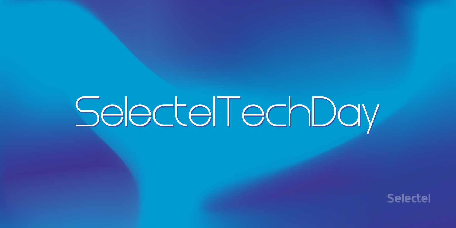 SelectelTechDay: как это было - 1