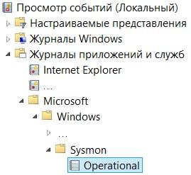 Sysmon для безопасника. Расширяем возможности аудита событий в Windows - 2