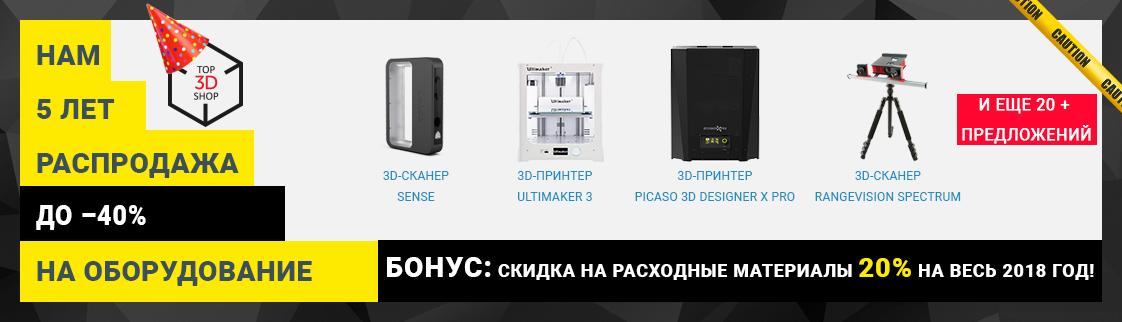 Top 3D Shop 5 лет! Акция: получите скидку до 40% на оборудование и материалы - 2
