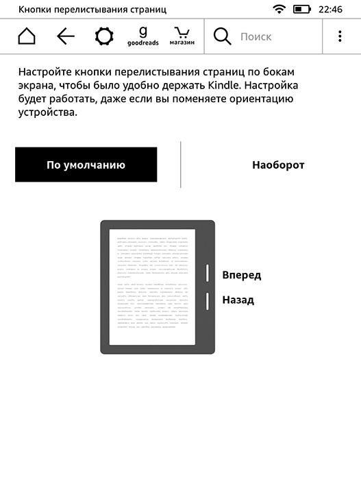 Битва титанов: сравнение флагманских ридеров PocketBook 740 и Amazon Kindle Oasis 2017 - 17